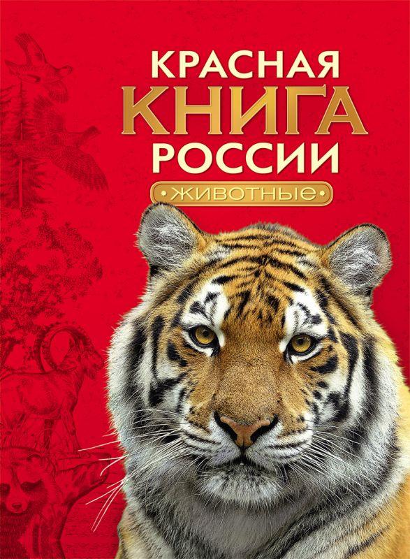 красная книга россии животные